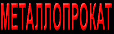 Металлопрокат Тюмень